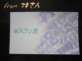 from マキさん3.JPG