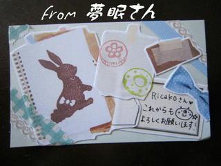 from 夢眠さん2.JPG