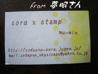 from 夢眠さん1.JPG