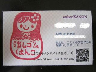 from kanon san11.JPG